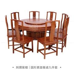 桌台|刺猬紫檀 圆形素面餐桌九件套