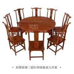 桌台|刺猬紫檀 圆形伸缩餐桌九件套
