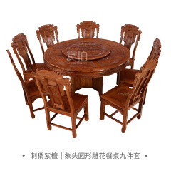 桌台 刺猬紫檀 象头圆形雕花餐桌九件套