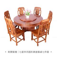桌台|刺猬紫檀 七星伴月圆形素面餐桌七件套