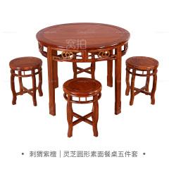 桌台|刺猬紫檀 灵芝圆形素面餐桌五件套