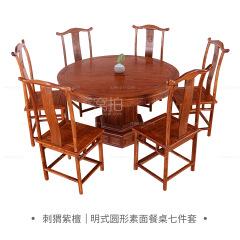 桌台|刺猬紫檀 明式圆形素面餐桌七件套