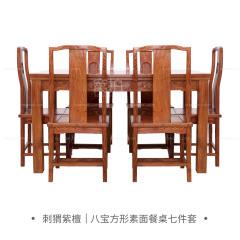 桌台|刺猬紫檀 八宝方形素面餐桌七件套