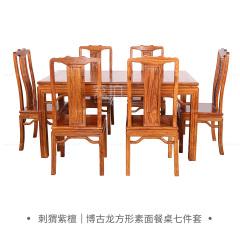 餐桌|刺猬紫檀 博古龙方形素面餐桌七件套