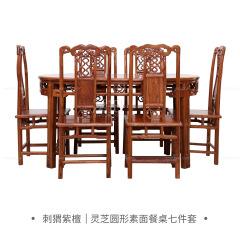 桌台|刺猬紫檀 灵芝圆形素面餐桌七件套