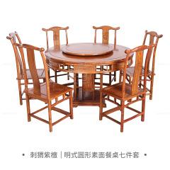 桌台|刺猬紫檀 明式圆形素面餐桌七件套128