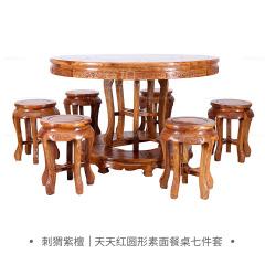 桌台|刺猬紫檀 天天红圆形素面餐桌七件套