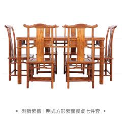 桌台|刺猬紫檀 明式方形素面餐桌七件套
