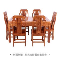 桌台|刺猬紫檀  象头方形餐桌七件套