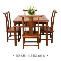 桌台|刺猬紫檀 四方餐桌五件套