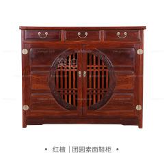 柜架|红檀  团圆素面鞋柜