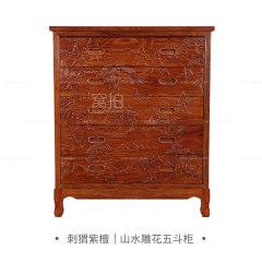 柜架|刺猬紫檀  山水雕花五斗柜