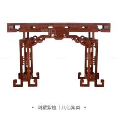 桌台|刺猬紫檀  八仙案桌 128*38*81cm