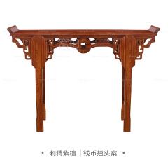 桌台|刺猬紫檀  钱币翘头案 128*41*86cm