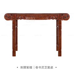 桌台|刺猬紫檀  卷书灵芝案桌