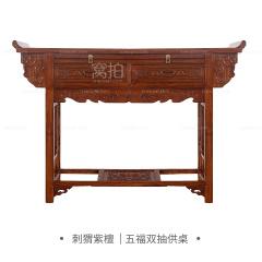 桌台|刺猬紫檀  五福双抽供桌