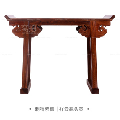 桌台|刺猬紫檀  祥云翘头案