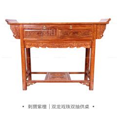 桌台|刺猬紫檀  双龙戏珠双抽供桌