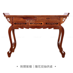 桌台|刺猬紫檀  雕花双抽供桌