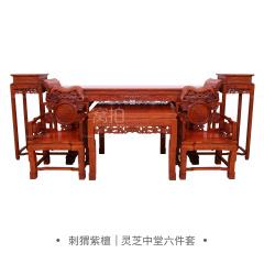 桌台|刺猬紫檀  灵芝中堂六件套