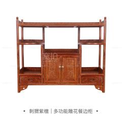 柜架|刺猬紫檀  多功能雕花餐边柜 D1