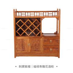 柜架|刺猬紫檀  福禄寿雕花酒柜
