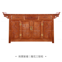 柜架|刺猬紫檀  雕花三联柜