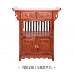 柜架|刺猬紫檀  雕花梳子柜