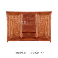 柜架 刺猬紫檀  多功能餐边柜 A1