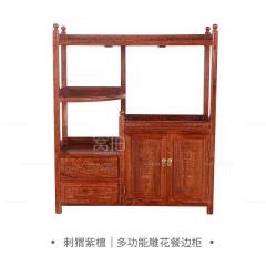柜架|刺猬紫檀  多功能雕花餐边柜  E1