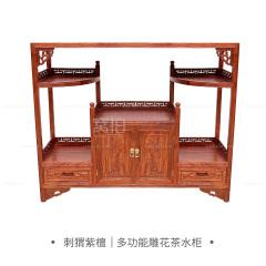 柜架|刺猬紫檀  多功能雕花茶水柜 一号