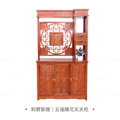 柜架|刺猬紫檀 108小福字隔厅柜