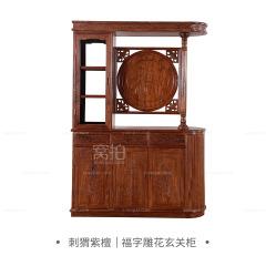柜架 刺猬紫檀  福字雕花玄关柜 大福字隔厅柜