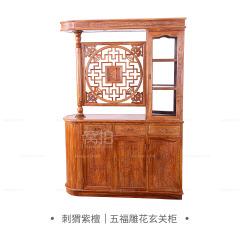 柜架 刺猬紫檀  138小福字隔厅柜