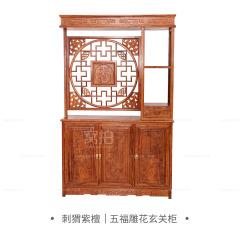 柜架 刺猬紫檀  108小福字隔厅柜