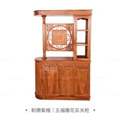 柜架|刺猬紫檀 138小福字隔厅柜 玄关柜 酒柜