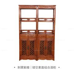柜架 刺猬紫檀  镂空素面组合酒柜