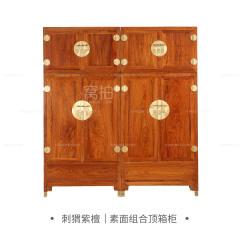 柜架|刺猬紫檀  素面  组合顶箱柜  B1