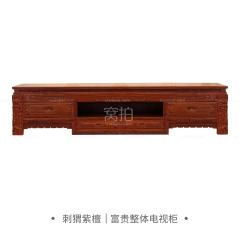 柜架|刺猬紫檀  富贵整体电视柜 A3款