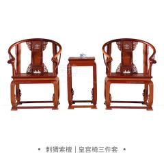 坐具|刺猬紫檀  皇宫椅三件套
