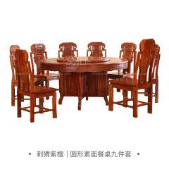 桌台|刺猬紫檀 128 圆形素面餐桌九件套