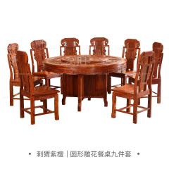 桌台|刺猬紫檀  138圆形雕花餐桌九件套