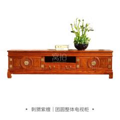 柜架|刺猬紫檀  团圆整体电视柜 A1款