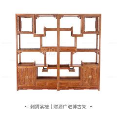 柜架|刺猬紫檀  财源广进博古架