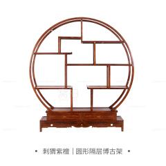 柜架|刺猬紫檀  圆形隔层博古架