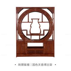 柜架|刺猬紫檀  国色天香博古架