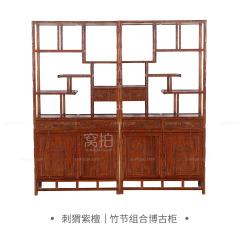 柜架|刺猬紫檀  竹节组合博古柜