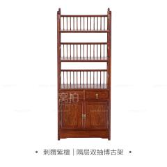 柜架|刺猬紫檀  隔层双抽博古架 小书架