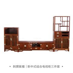 柜架|刺猬紫檀  新中式组合电视柜三件套