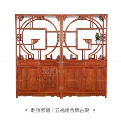 柜架|刺猬紫檀  五福组合博古架